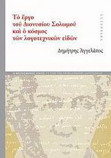 Το έργο του Διονυσίου Σολωμού και ο κόσμος των λογοτεχνικών ειδών