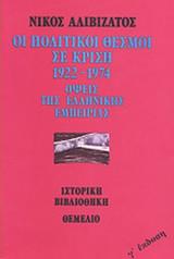 ΟΙ ΠΟΛΙΤΙΚΟΙ ΘΕΣΜΟΙ ΣΕ ΚΡΙΣΗ 1922-1974