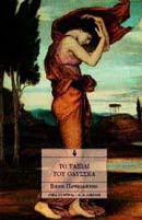 Το ταξίδι του Οδυσσέα