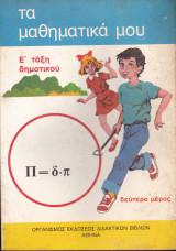 Τα Μαθηματικά μου. Ε' Τάξη Δημοτικού (Δεύτερο Μέρος)