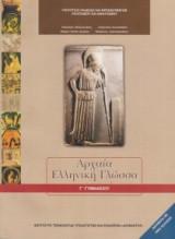 Αρχαία Ελληνική Γλώσσα Γ' Γυμνασίου 21-0123