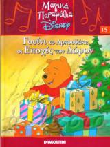 Μαγικά παραμύθια Disney - Γουίνι το αρκουδάκι: Οι εποχές των δώρων