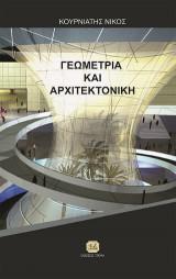 Γεωμετρία και Αρχιτεκτονική