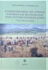 Η κοινωνική θέση των αγροτών (παροίκων και φραγκομάτων) στην ενετοκρατούμενη Κύπρο (15ος – 16ος αιώνας)