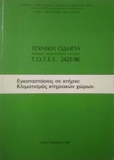 Τεχνική Οδηγία Επιμελητηρίου Ελλάδος 2423/86