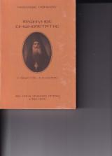 Ιερώνυμος Σιμωνοπετρίτης