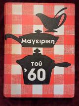Μαγειρική του 60