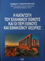 Η καταγωγή του Ελληνικού έθνους και οι περί έθνους και εθνικισμού θεωρίες