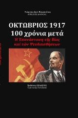ΟΚΤΩΒΡΙΟΣ 1917 - 100 χρόνια μετά