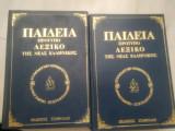 Παιδεια προτυπο λεξικο της νεας ελληνικης