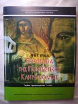 Προστασία της πολιτιστικής κληρονομιάς