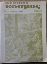 Φυσικός κόσμος , τόμος 1991-92, τεύχη 131-135
