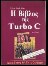 Η Βίβλος της Turbo C