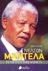 Νέλσον Μαντέλα