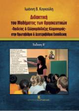 Διδακτική του Μαθήματος των Θρησκευτικών -Παιδείας & Ελληνορθόδοξης Κληρονομιάς- στην Πρωτοβάθμια & Δευτεροβάθμια Εκπαίδευση