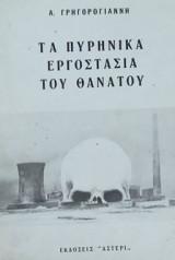 Τα πυρηνικά εργοστάσια του Θανάτου