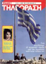 Περιοδικό Ραδιοτηλεόραση τεύχος 625