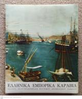 Ελληνικά Εμπορικά Καράβια Greek Merchant Ships