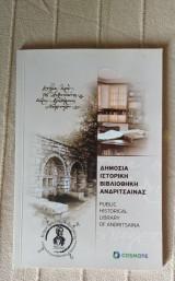 Δημόσια Ιστορική Βιβλιοθήκη Ανδριτσαίνας