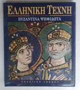Ελληνική Τέχνη, Βυζαντινά Ψηφιδωτά