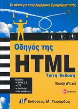 Οδηγός της HTML