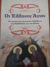Οι Ελληνες Αγιοι Τομος Α