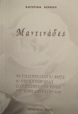 Μαντινάδες