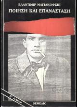 Βλαντιμίρ Μαγιακόφσκι Ποίηση και επανάσταση