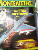 Περιοδικο Μοντελιστης μαιος 1997 τευχος 10