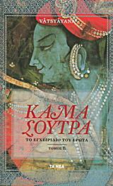 Καμα Σουτρα. Το Εγχειρίδιο του Έρωτα (τόμος Β)