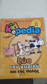 Kidepedia Ζώα του χωριού και της πόλης