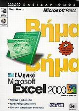 Microsoft Excel 2000 βήμα βήμα