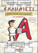 Ελληνιστί - Αρχαία Ελληνικά Άνευ Διδασκάλου - Για Αρχάριους (Α' Τόμος)