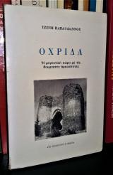 Οχρίδα - Η μαγευτική χώρα με τις θαυμαστές αρχαιότητες