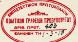 Αρχείο Πολιτικού Γραφείου Πρωθυπουργού 1917-1928 Αναλυτικό Ευρετηριο