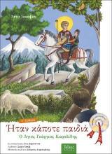 Ο Άγιος Γεώργιος Καρσλίδης.Ήταν κάποτε παιδιά (7) με CD
