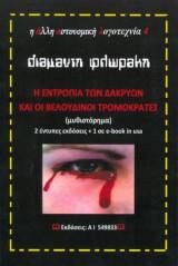 Η εντροπία των δακρύων και οι βελούδινοι τρομοκράτες