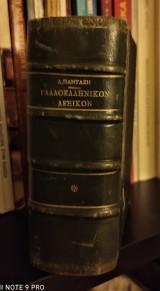 Γαλλοελληνικόν - Ελληνογαλλικόν Λεξικόν