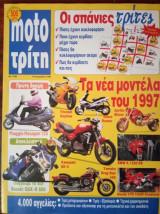 Moto Τρίτη