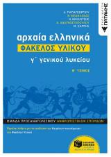 Αρχαία Ελληνικά Γ΄ ΓΕΛ - Φάκελος Υλικού, Β΄ Μέρος