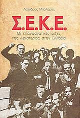 ΣΕΚΕ: Οι επαναστατικές ρίζες της Αριστεράς στην Ελλάδα