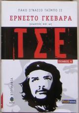 Ερνέστο Γκεβάρα, γνωστός και ως Τσε (Τόμος Α΄)