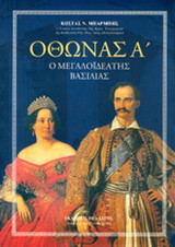 Όθωνας Α΄