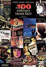 Οι 100 καλύτερες ταινίες μου