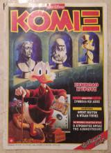 """Κόμιξ #132 (1999), """"Σύμβολο κύρους"""""""