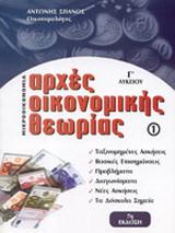Αρχές οικονομικής θεωρίας γ Λυκ μικροοικονομια 7η έκδοση