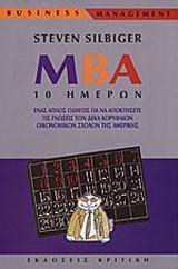 MBA 10 ημερών