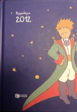 Ημερολογιο 2012 Μικρος Πριγκιπας