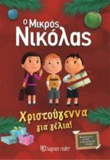 Ο Μικρός Νικόλας-Χριστούγεννα για γέλια!