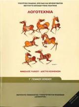 Λογοτεχνία - Φάκελος Υλικού Γ' Λυκείου Γενικής Παιδείας